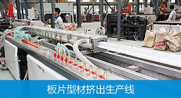 板片型材挤出生产线
